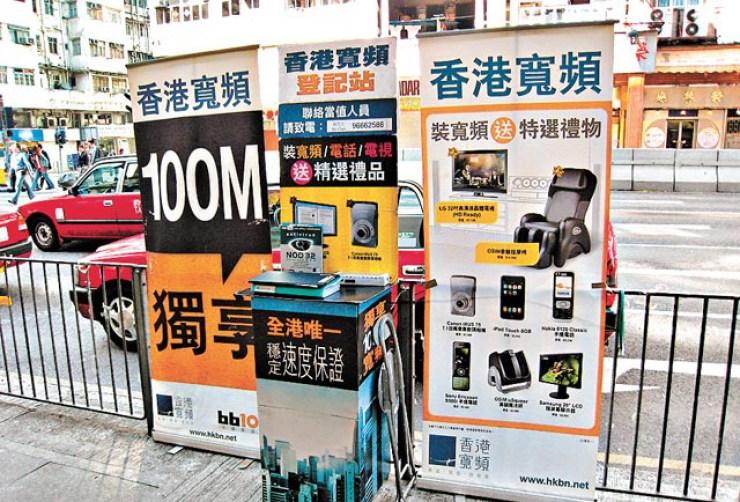 broadband hong kong