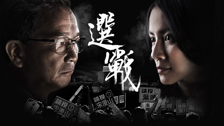 "A drama produced by HKTV called ""Election""."