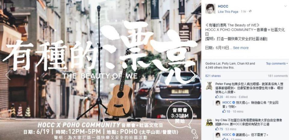 Denise Ho concert