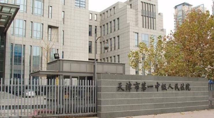 tianjin court