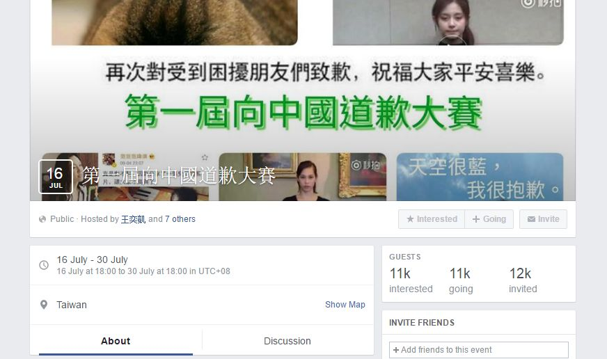 Facebook apologies contest