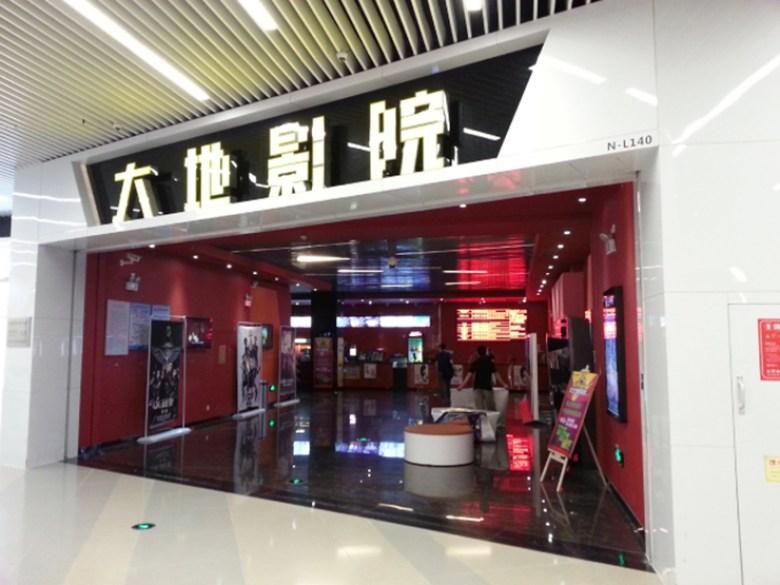 Dadi cinema chain