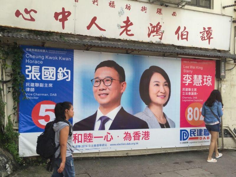 large pro-establishment poster