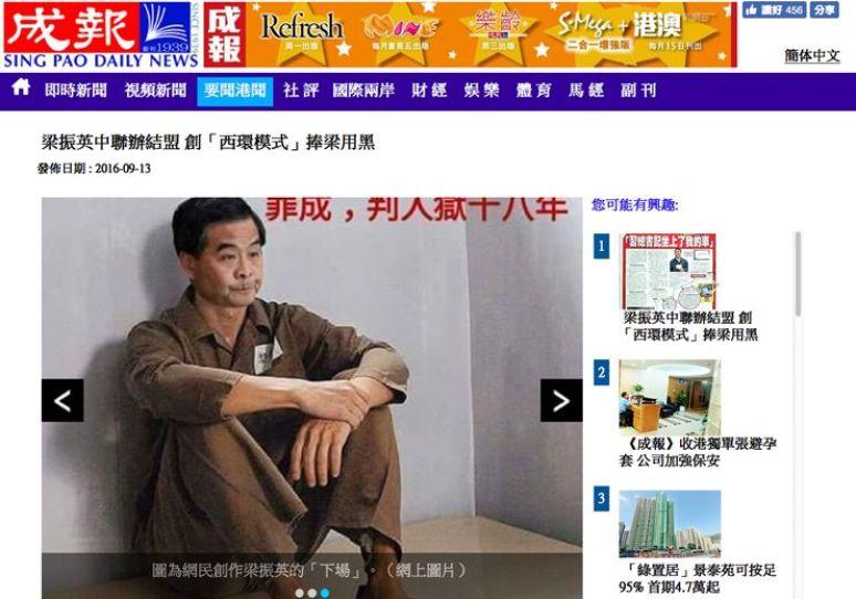 Sing Pao Leung Chun-ying