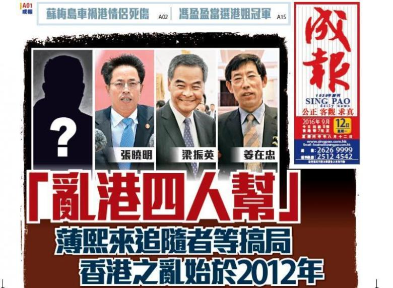 sing pao cy leung china liaison office