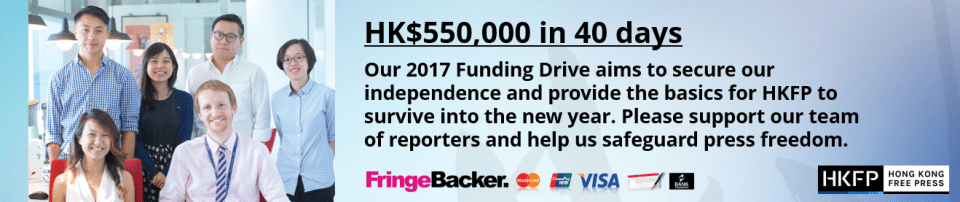 2017 funding drive