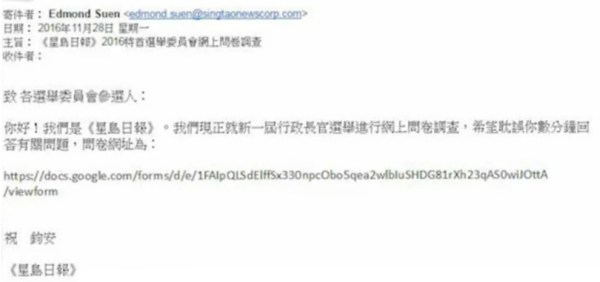 sing tao survey email