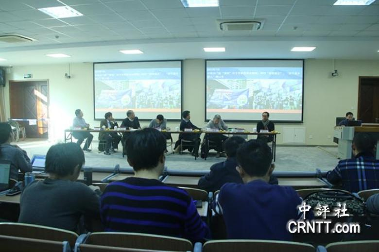 Peking University forum