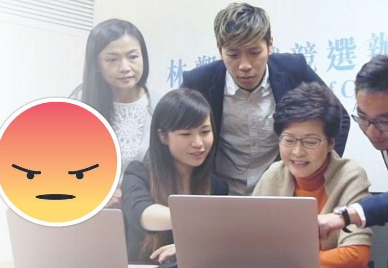 carrie lam angry emoji