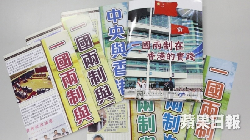 One Country Two Systems education bureau brochure leaflet