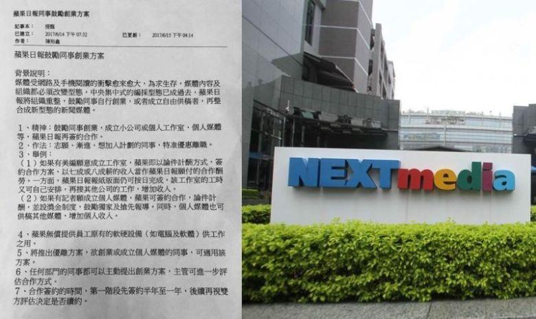 Next Media Next Digital Apple Daily Taiwan