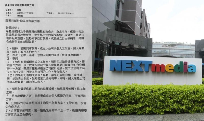 Next Media Next Digital Apple Daily Taiwan
