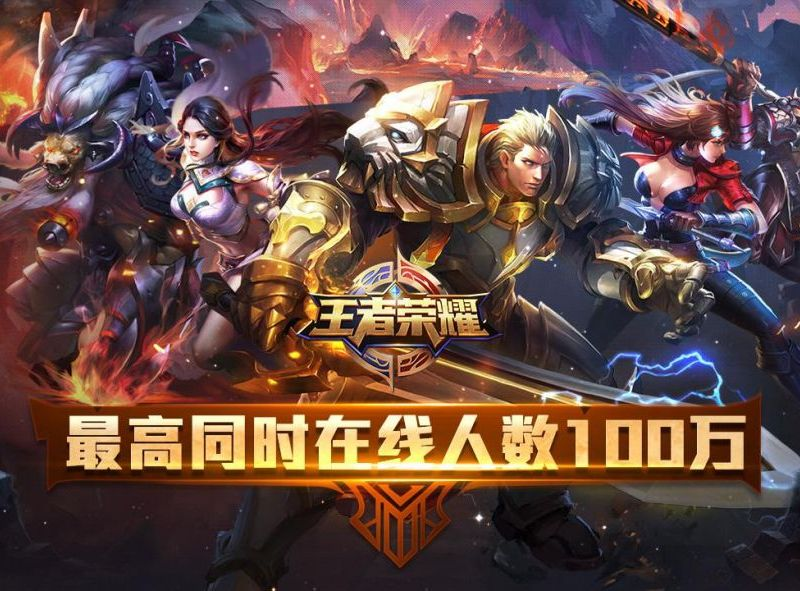 king of glory online game