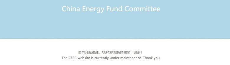 China Energy Fund Committee