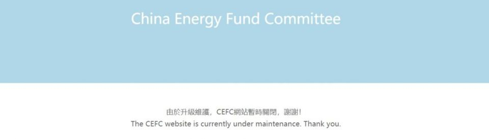China Energy Fund Committee