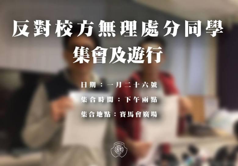 hkbu student union march