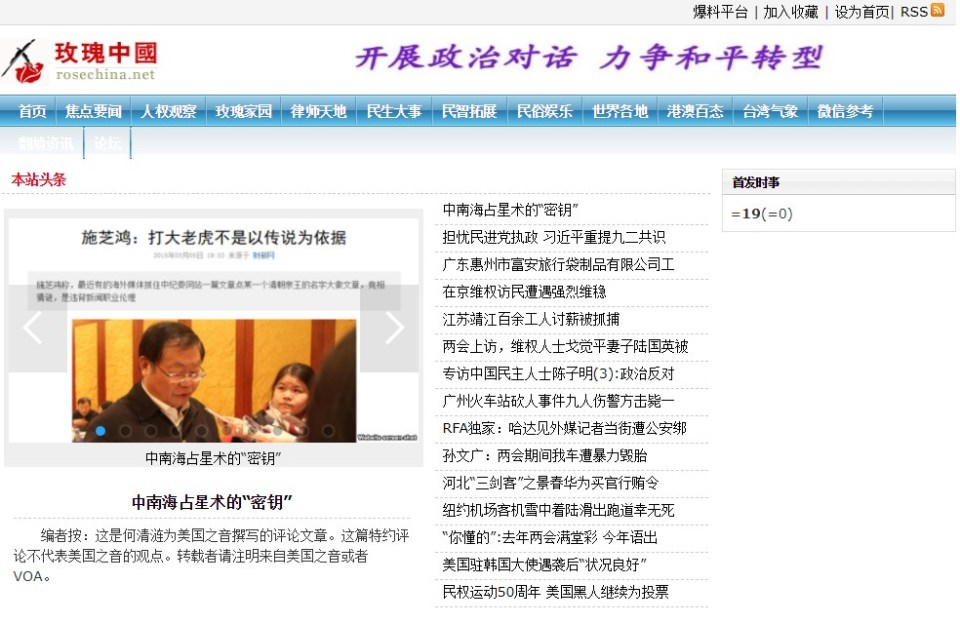 rose china website