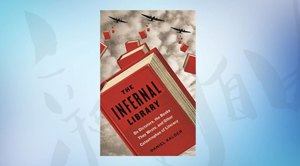 the infernal library