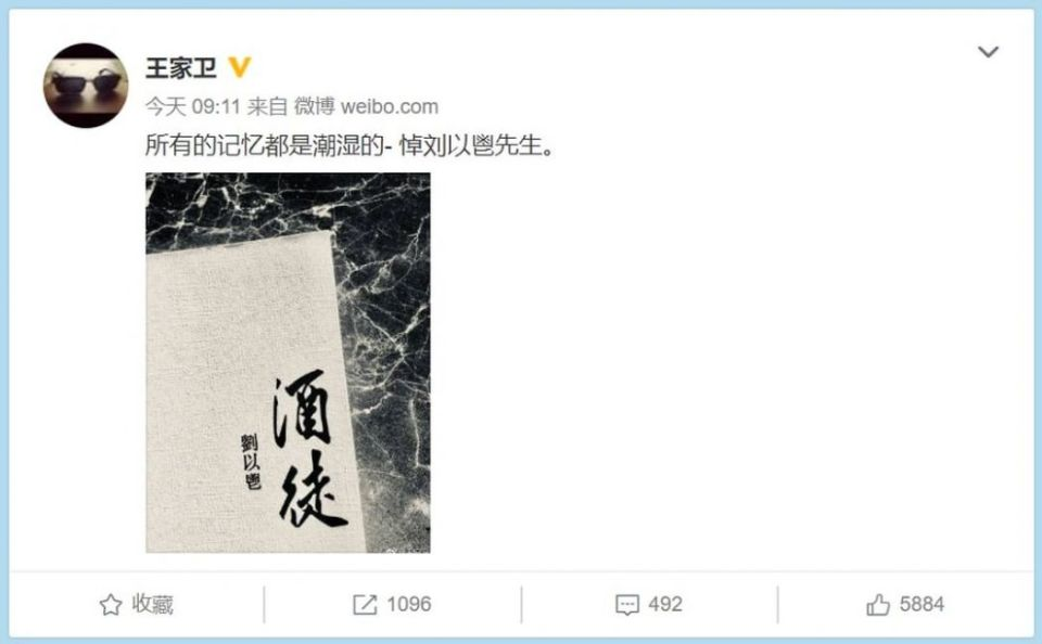 Liu Yichang dead wong kar wai weibo