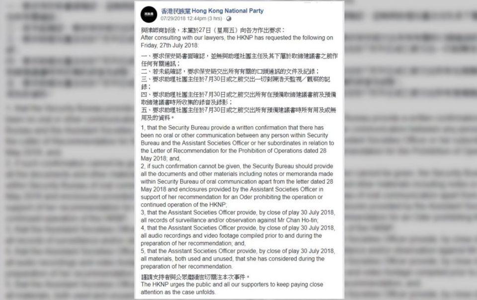 Hong Kong National Party facebook statement 29/7