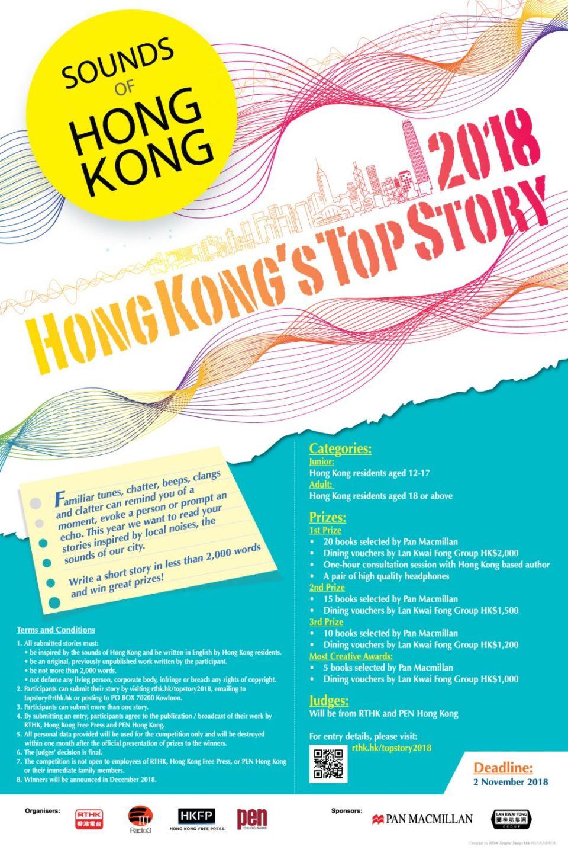 Hong Kong Top story 2018 RTHK PEN Hong Kong