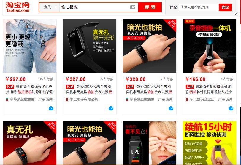 Taobao hidden camera
