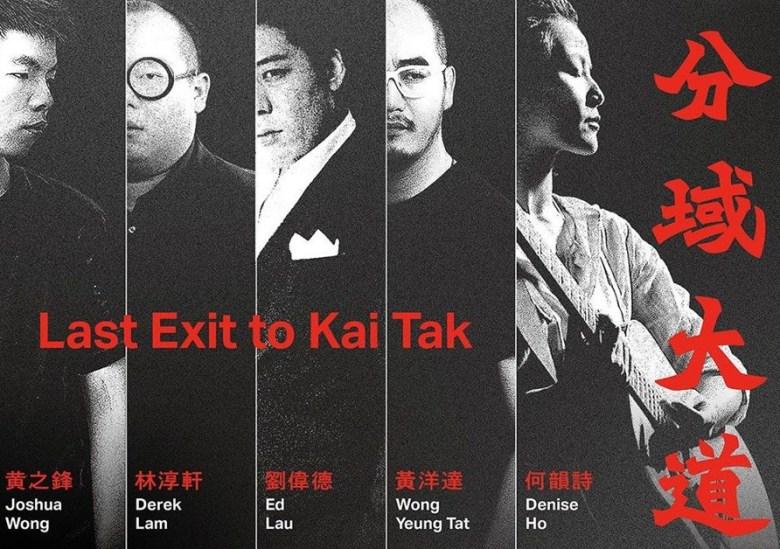last exit to kai tak hkfp screening