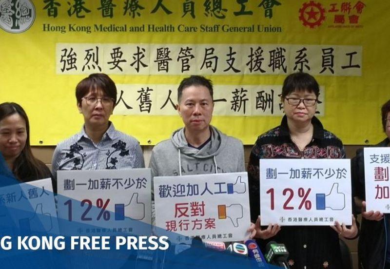 public hospital workers strike