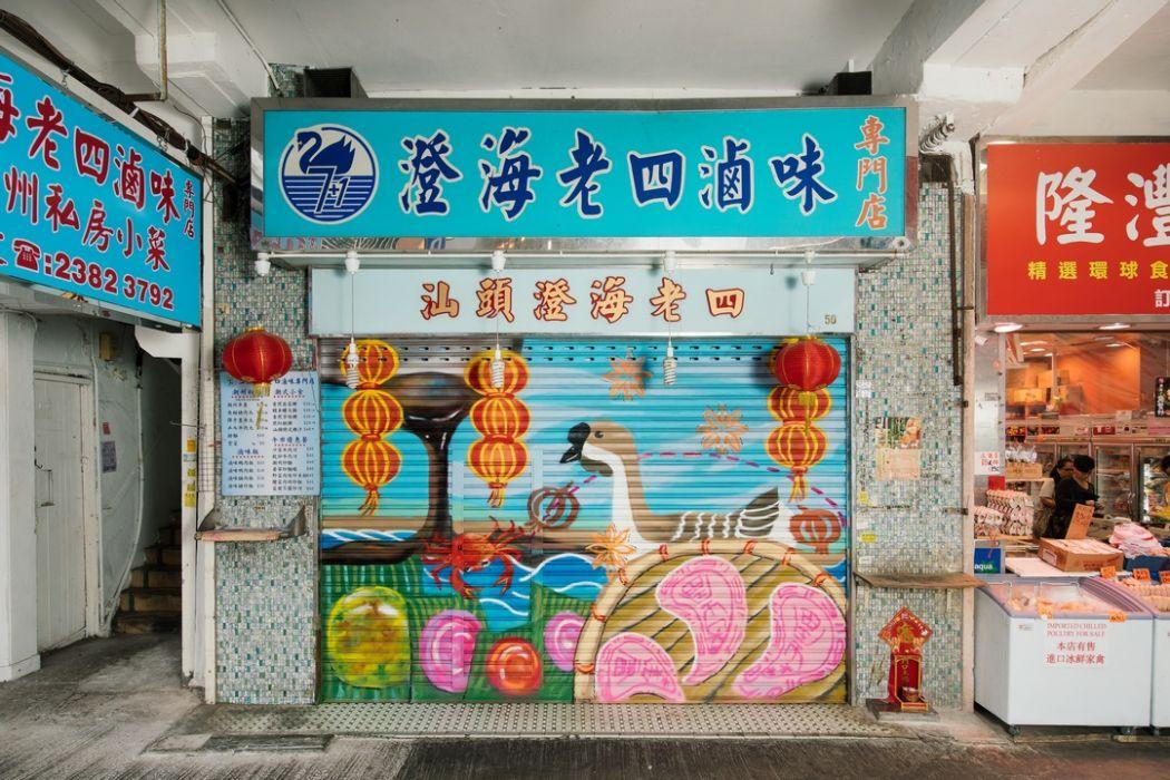 Shantou Ting - Hoi Lo Sze Restaurant