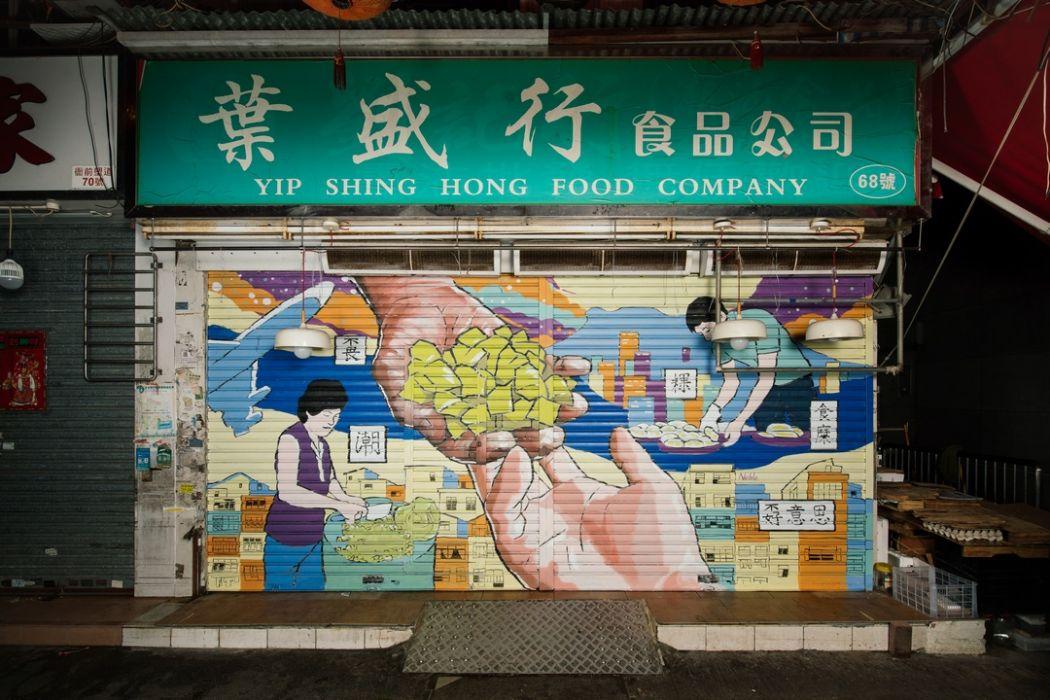 Yip Shing - Hong Food Company