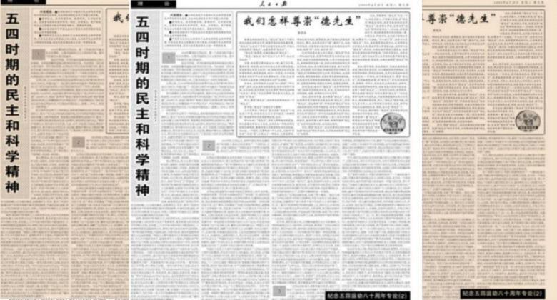 A page in the April 27, 1999, edition of the People's Daily deals with 'Mr. Democracy' and 'Mr. Science' in a rare exception for the paper in its history.