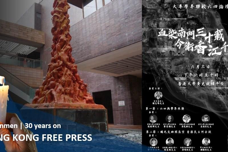HKU tiananmen forum