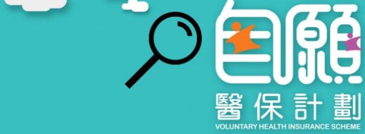 Voluntary Health Insurance Scheme
