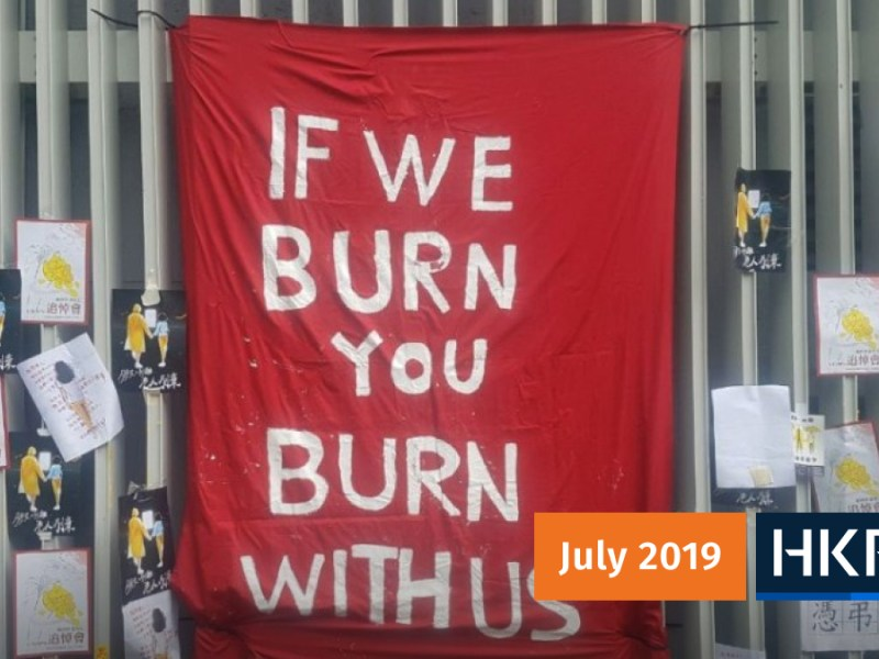 if we burn you burn with us banner
