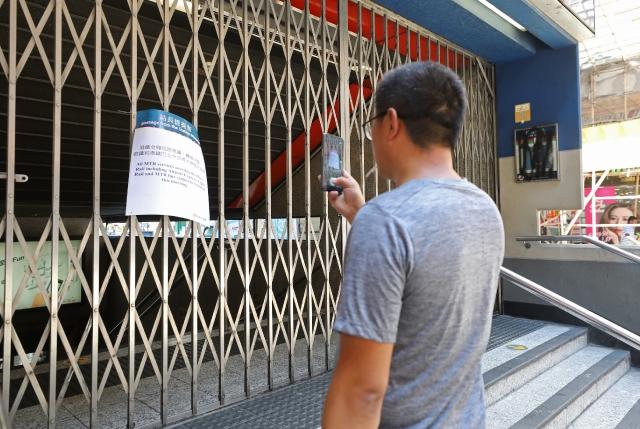 MTR closed