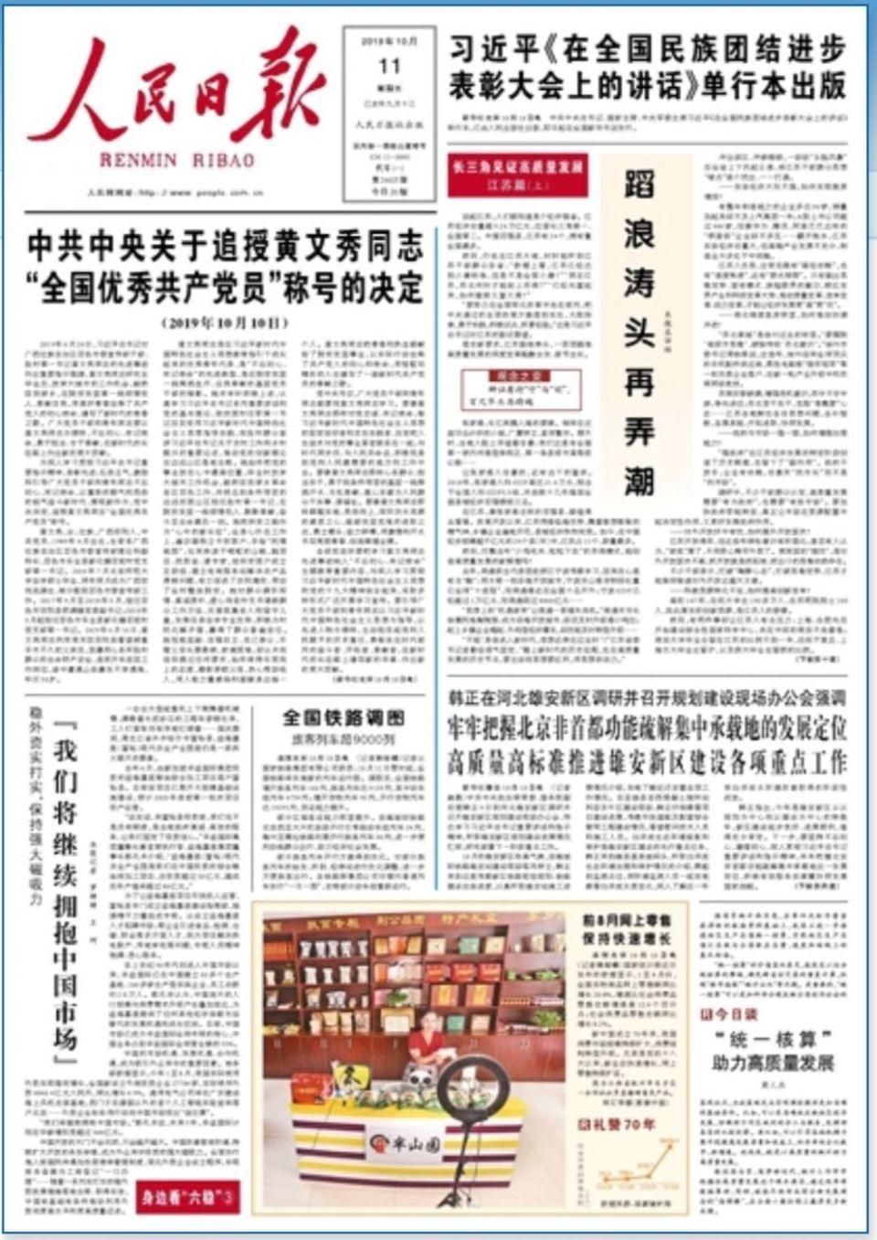 people's daily huang wenxiu