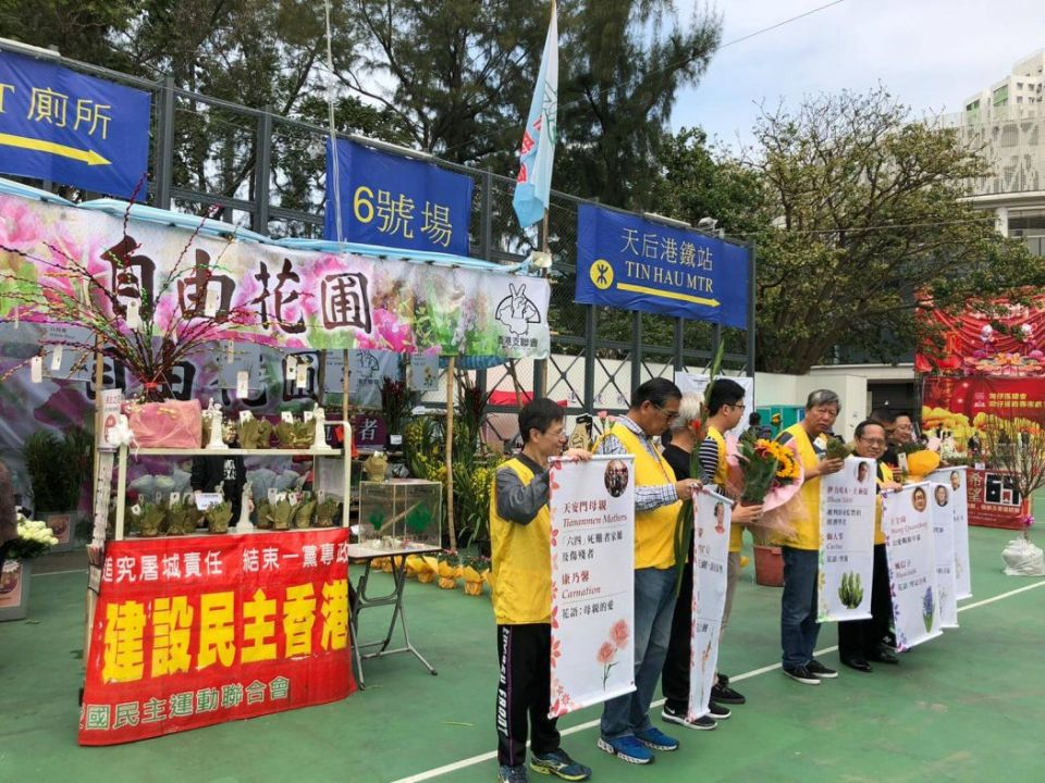 Hong Kong Alliance in Support of Patriotic Democratic Movements of China