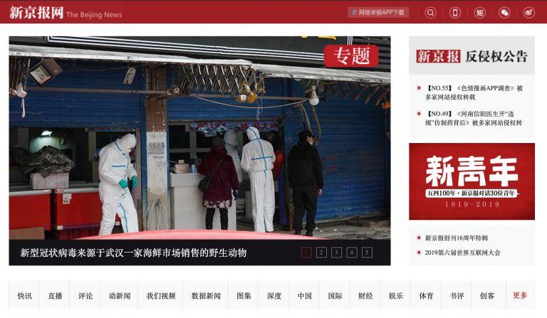 The Beijing News