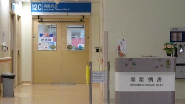 Infectious disease ward