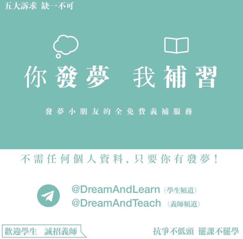 you dream and I tutor
