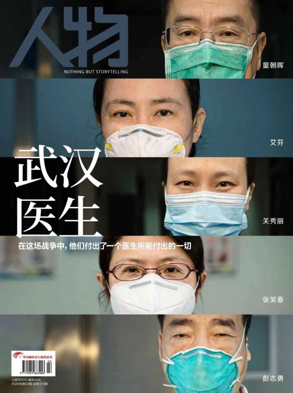 Doctors of Wuhan.
