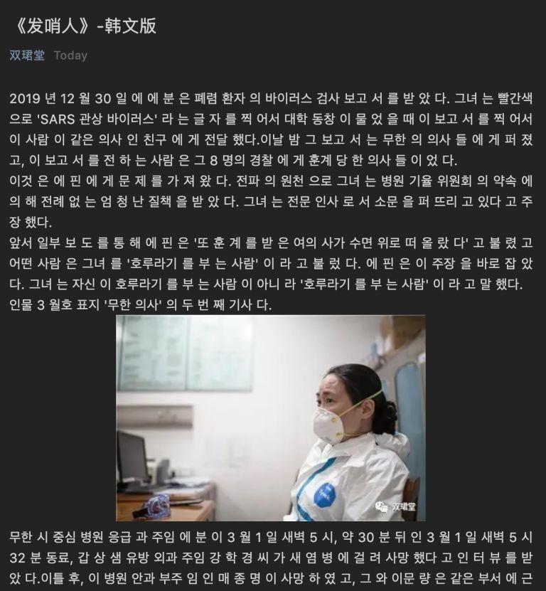 Gong Jingqi story in Korean