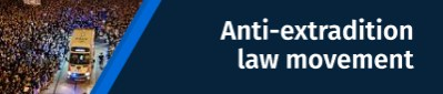 anti-extradition W
