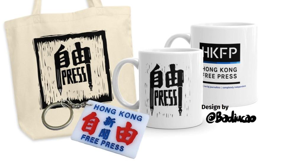 hkfp mech shop store product merchandise