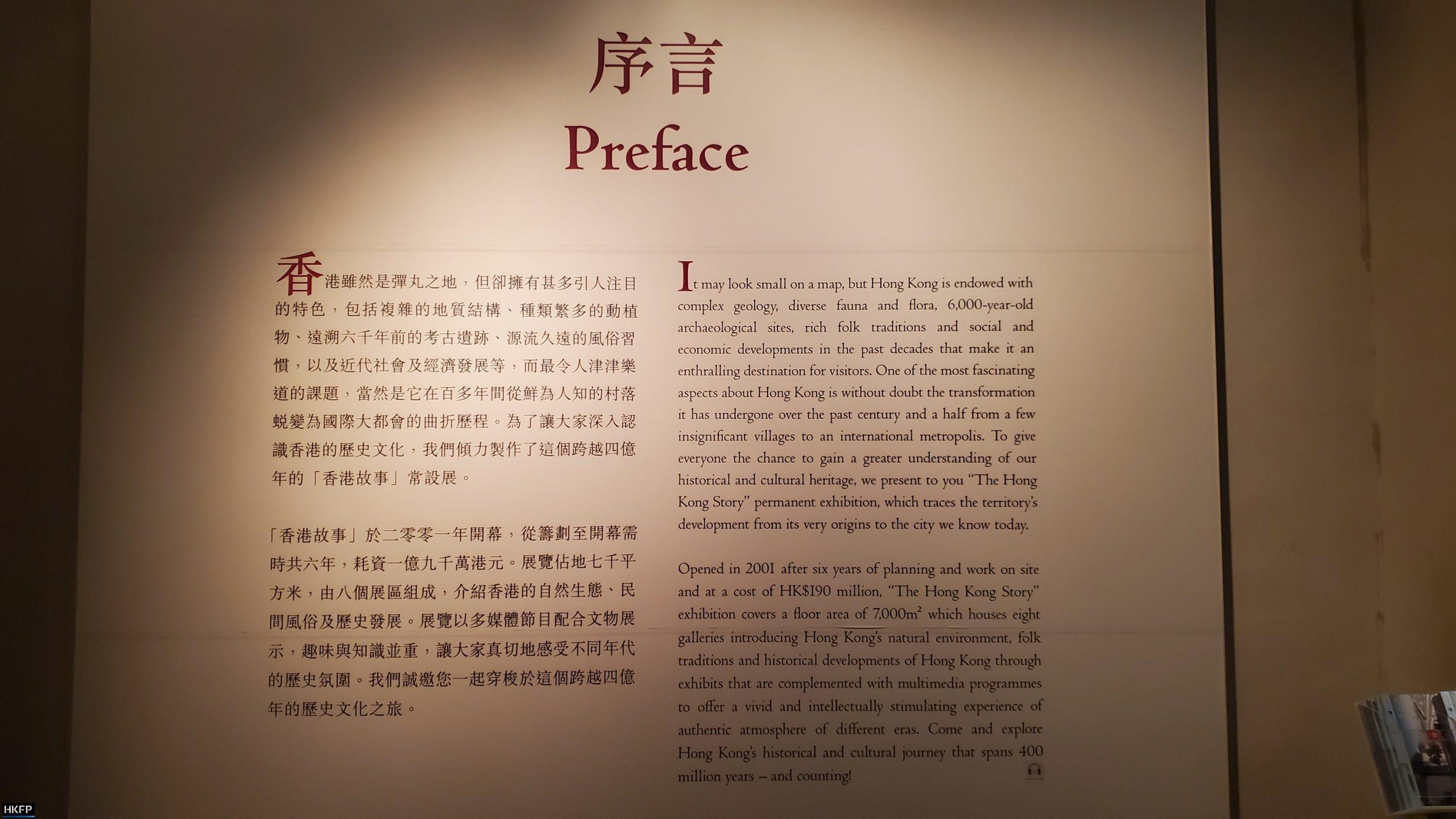 hong kong story history museum (1)