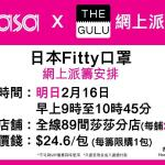 HKJETSO : 莎莎日本口罩 The Gulu 明天有售!(16/2)