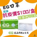 HongKongJetso Mall : 香港品牌EG口罩4月2日開售!100元50個 (2/4)