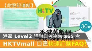 HongKongJetso 每日更新最新口罩購買情報,包括 HKTVMALL 卓悅、日本城、Sasa等 口罩 HK 情報。另外,亦會追蹤最新用App派口罩籌的情況。還有香港公司製造的口罩情報,定時更新。 >>> 加入 Telegram 著數谷 每日免費獲取口罩最新消息