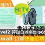 HKTVmall 口罩 : 香港品牌 Jetso 口罩 $65 ! (13/4)