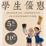 HongKongjetso:一芳台灣水果茶 學生優惠 2 杯或以上 10% 折扣優惠